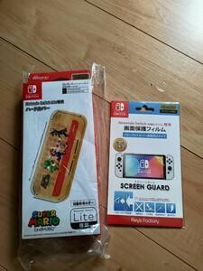 Nintendo Switch 液晶保護フィルム ハードカバー スーパーマリオ