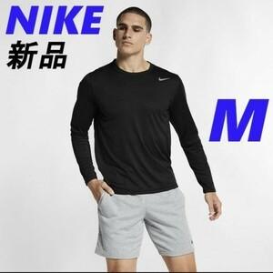 ナイキ NIKE DRI-FIT レジェンド L/S Tシャツ Mサイズ 新品