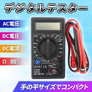 デジタルテスター デジタルマルチメーター DT830B 測定器 電池 電流 抵抗 バッテリー電圧チェック 電気計測器 小型 軽量 コンパクト