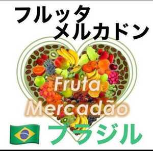 天然酵母使用セラードコーヒー生豆!フルッタ メルカドン200g焙煎してません!簡単なハンドピック済み
