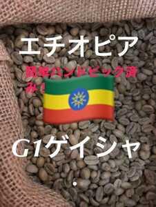 ゲイシャG1コーヒー生豆800g簡単なハンドピック済み!焙煎はしてません!焙煎は購入者様でお願い致します!エチオピア産
