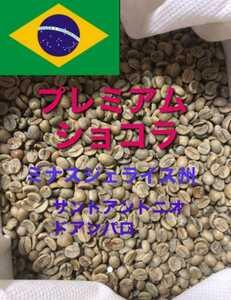 ブラジル プレミアムショコラ200gコーヒー生豆!焙煎はしておりません!簡単なハンドピック済みです!