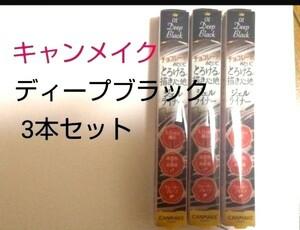 【新品】キャンメイク アイライナー 3本セット