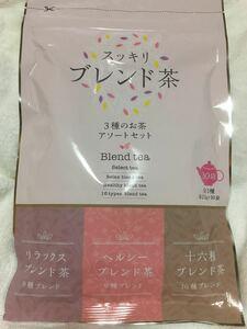 スッキリブレンド茶 3種のお茶アソートセット