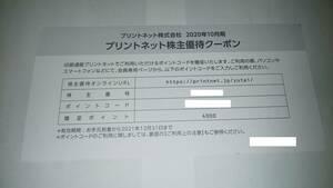 プリントネット 株主優待クーポン 4000ポイント★コード通知可
