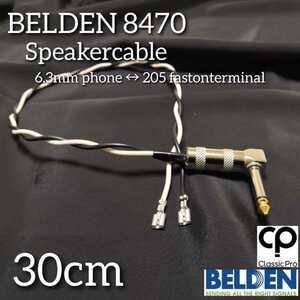 (新品ハンドメイド)スピーカーケーブル BELDEN8470 30cm フォンーファストン コンボアンプのグレードアップに!