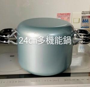 フッ素樹脂加工多機能鍋 24㎝ ガス専用
