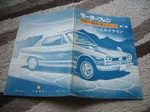 『日本の傑作車 日産スカイライン』モーターファン 箱スカ ハコスカ 旧車 昭和47年発行 当時物 愛のスカイライン GT‐R S20