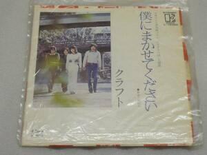 ☆EPレコード盤☆クラフト 僕にまかせてください
