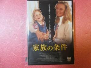家族の条件 (日本語字幕版)