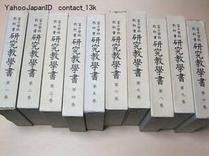 富士学林教科書・研究教学書/非売品/日蓮正宗/25冊/昭和46年