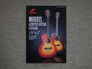 【カタログのみ】morris 2017 ACOUSTIC GUITAR CATALOG 検 モーリス アコースティックギター アコギ