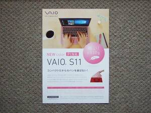 【カタログのみ】VAIO S11 PINK 検 SONY VJS11190811P Windows 10 HD