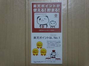 未使用 未登録 楽天ポイントカード お買い物パンダ Rakuten Point
