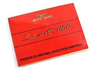◆MOTO GUZZI/モトグッチ◆SPORT 1100/オーナーズマニュアル