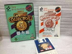 MSX2 コナミゲームコレクション 番外編 箱説あり KONAMI