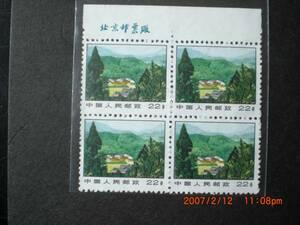 普14-22分 毛沢東の生家の遠景 銘版つき田型 未使用 1971年 中共・新中国 VF・NH