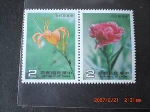 カーネーションとヤブカンゾウ・母の日記念 2種完・連刷 未使用 1985年 台湾・中華民国 VF・NH