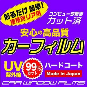 NV100 クリッパーリオ ハイルーフ DR17 カット済みカーフィルム