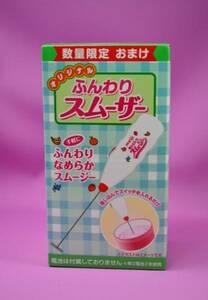 【新品未使用品】明治 オリジナル ふんわりスムーザー