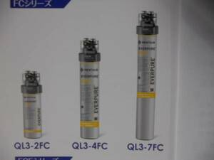 エバーピュア 浄水器 QL3-4FC -S 高能力浄水器 新品  送料込