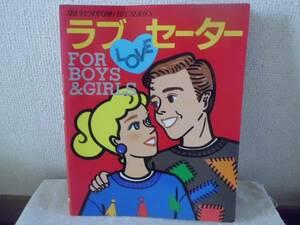 LOVEラブ セーター 編み物