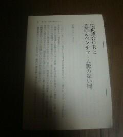 関東連合OBと芸能ベンチャー人脈の深い闇 李策 切抜き