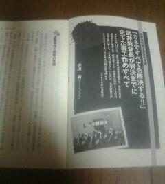 日本タブー事件史 武井前武富士会長が逮捕 寺澤有 切抜き