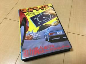 MSX2 ROM マッドライダー 説明書無 Carry soft. 動作確認済