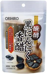 オリヒロ  醗酵 黒にんにく香醋 180粒 45日分 新品