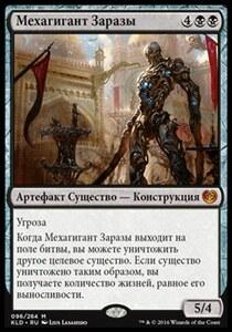 【ロシア語】 KLD 害悪の機械巨人/Noxious Gearhulk 【NM】 黒 C A