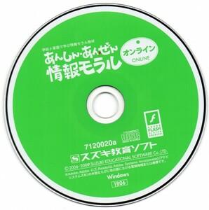 ☆ あんしん・あんぜん 情報モラル / 鈴木教育ソフト