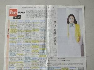 鈴木保奈美 ノンママ白書 〒84円