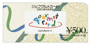 ジェフグルメカード(全国共通お食事券)500円1~8枚 お釣りが出ます