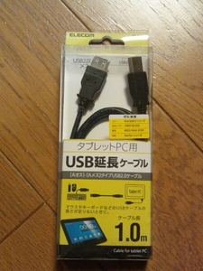 ◆送料無料◆延長用 USBケーブル USB2.0 Aオス-Aメス 1m ★高速データ転送に対応★金メッキピン/二重シールドケーブル採用 TB-E10BK