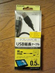 ◆送料無料◆延長用 USBケーブル Aオス-Aメス 0.5m USB2.0 ★高速データ転送に対応★金メッキピン/二重シールドケーブル採用 TB-E05BK