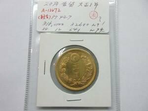 【森行コイン】20円金貨大正5年 組合鑑定書付き37427<未?>A12272