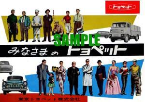 ◆1959年の自動車広告 みなさまの東京トヨペット