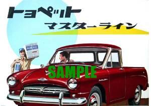 ◆1955年の自動車広告 トヨペット マスターライン