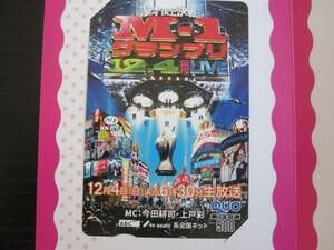 ABC朝日放送株主優待クオカードM-1グランプリ500円