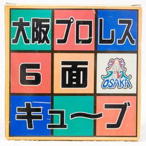 大阪プロレス 6面 キューブ / 検: ルービックキューブ