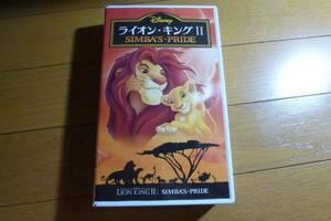 ディズニー ライオンキングⅡ ビデオ VHS 日本語吹き替え版 アニメ 映画