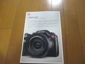 9761 catalog * Leica *V-LUX LEICA