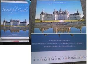2017年カレンダー*美しいお城を訪ねて*シャンボール城(フランス)姫路城(日本)ノイシュヴァンシュタイン城(ドイツ)プラハ城(チェコ)