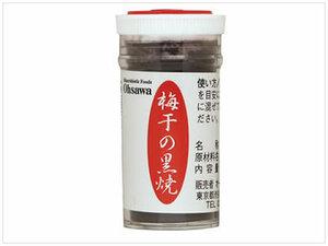 [即決]梅干の黒焼◆紀州梅干し 梅パワー 民間療法 自然療法◆送料200円~