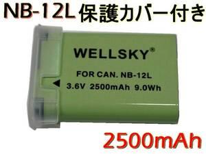 新品 CANON NB-12L 2500mAh 互換バッテリー Power Shot N100