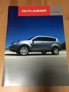三菱自動車工業 - OUTLANDERの【カタログ】 (2008年8月現在)