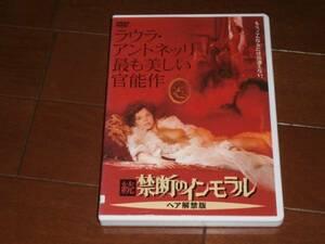 '続・禁断のインモラル~ヘア解禁版'ラウラ・アントネッリ