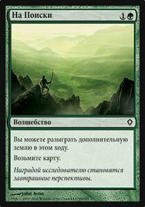 【ロシア語】 WWK 探検/Explore 【NM-】 緑 S