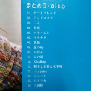 aiko☆まとめ 2☆全16曲のベストアルバム♪BEST。送料180円か370円(追跡番号あり)